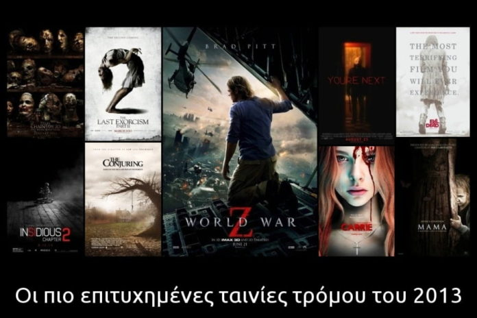 most successful horror movies 2013