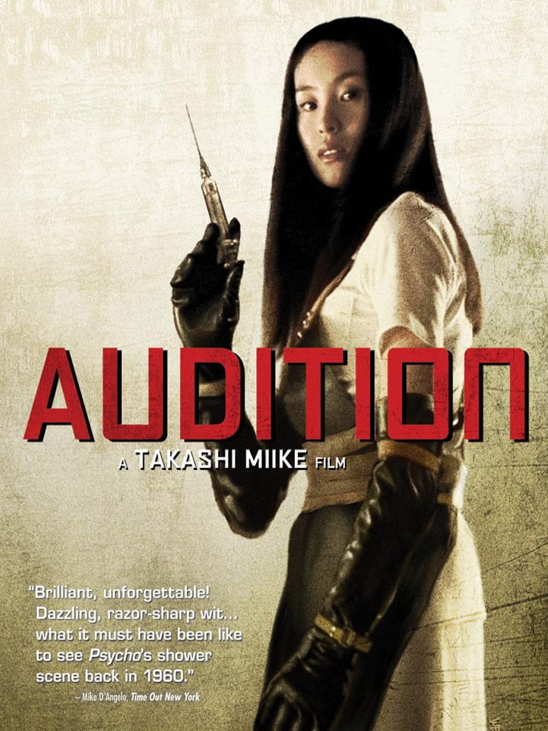 audition 1999 poster 1