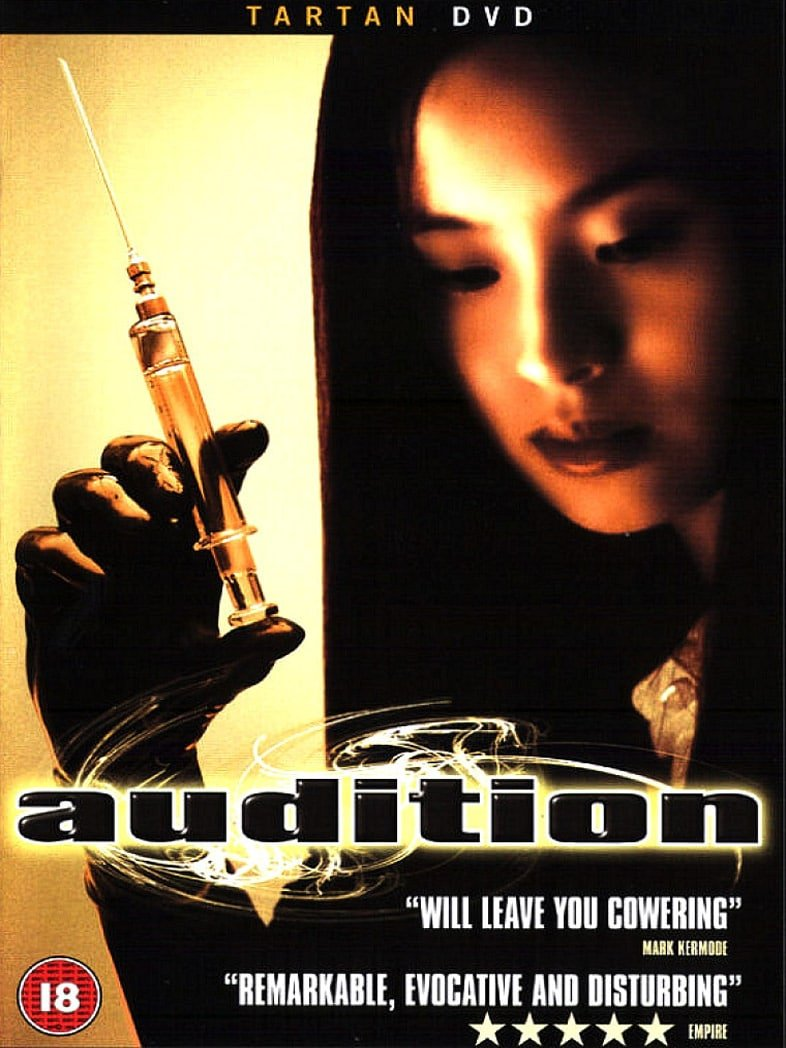 audition 1999 poster 3