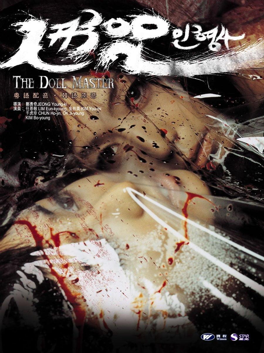 doll master 2004