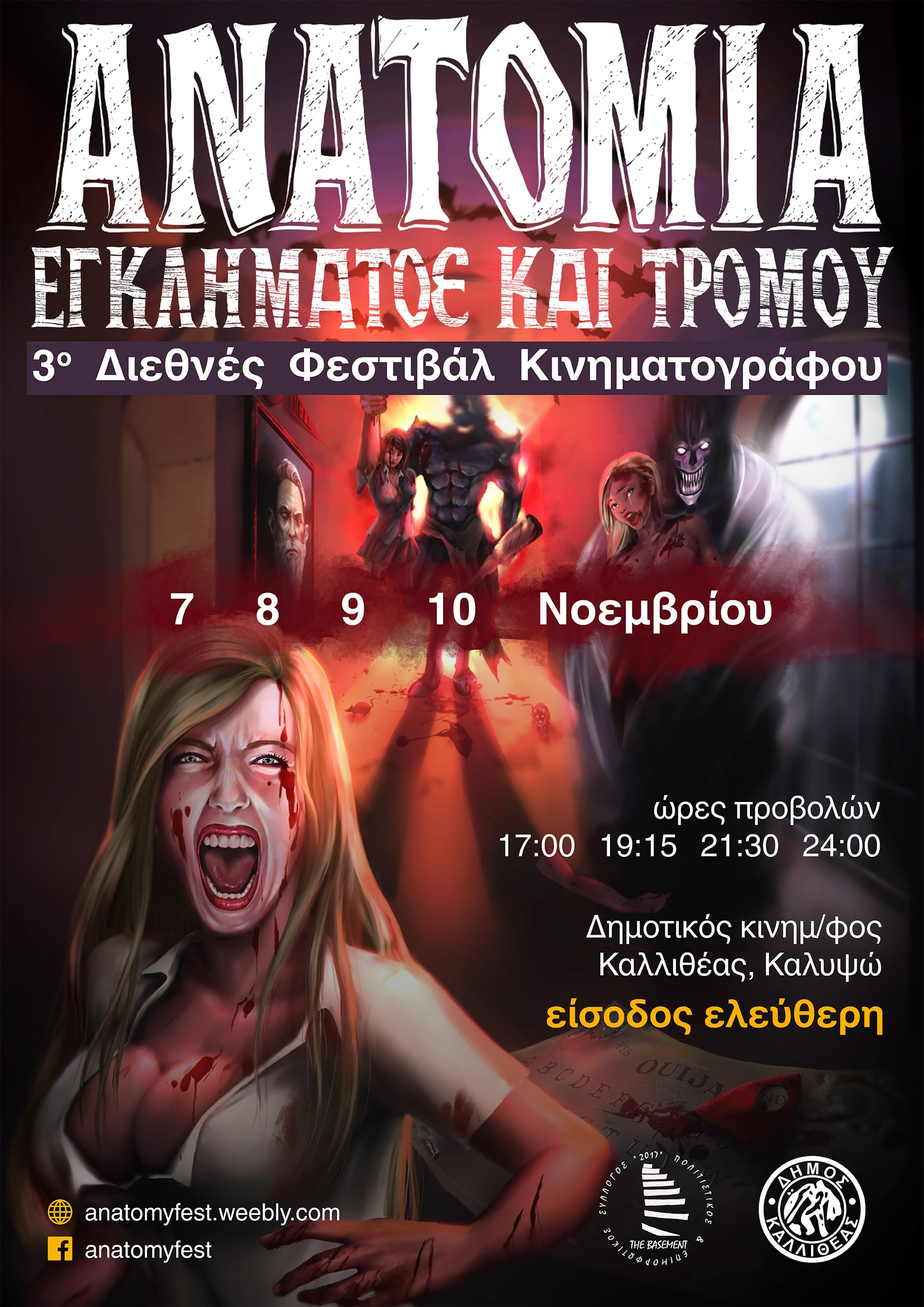 αφίσα ανατομίας, εγκλήματος και τρόμου 2019