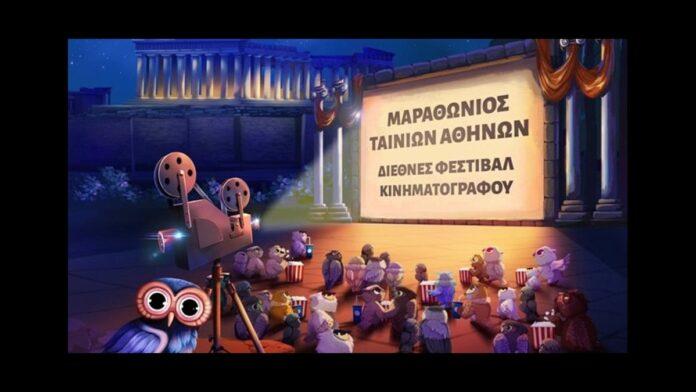 Βραβεία του 2ου φεστιβάλ κινηματογράφου Μαραθώνιος Ταινιών Αθηνών